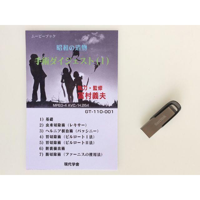 ムービーブック 手術ダイジェスト(Ⅰ)01~07 USBメモリー パッケージ版 その他のその他(その他)の商品写真