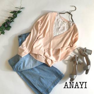 アナイ(ANAYI)の【ANAYI】深V 春ニット ベビーピンク(ニット/セーター)
