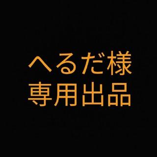 へるだ様☆専用出品(その他)