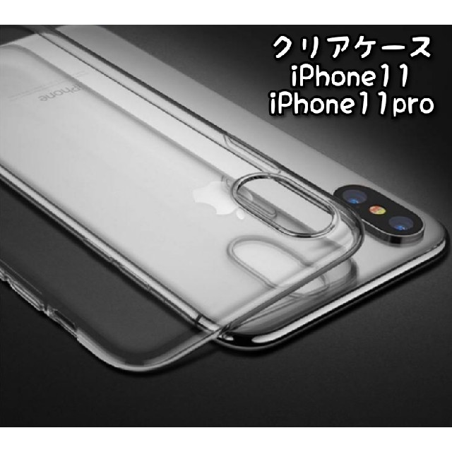 iphone 11 ケース ディズニー | iPhone11・ クリア 透明 ケース シンプル 新品 iPhone ケースの通販 by ★mmn★'s shop|ラクマ