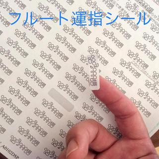 フルート運指シール(50シール)(フルート)