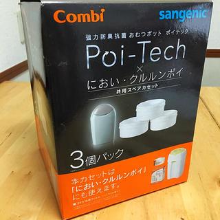 コンビ(combi)の新品!コンビ ポイテック スペアカセット3個(紙おむつ用ゴミ箱)