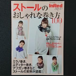 タカラジマシャ(宝島社)のストールのおしゃれな巻き方100(ファッション/美容)