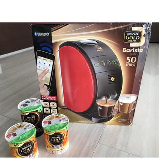 ネスレ(Nestle)の【新品未使用】ネスカフェバリスタ セット(コーヒーメーカー)
