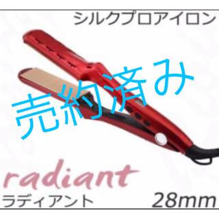 ラディアントシルクプロアイロン 28mm(ヘアアイロン)