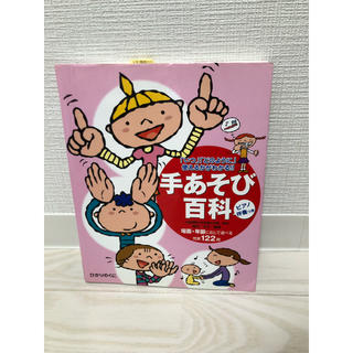手あそび百科(童謡/子どもの歌)