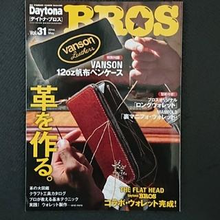 BROS vol.31 革を作る。(趣味/スポーツ/実用)