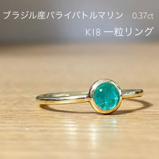 新作☆K18  ブラジル産パライバトルマリン リング 流行デザイン(リング(指輪))