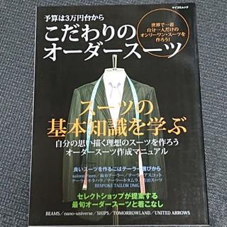 こだわりのオーダースーツ(ファッション/美容)