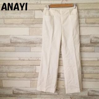アナイ(ANAYI)の【人気】ANAYI/アナイ ローライズセンタータックパンツ ホワイト サイズ38(その他)