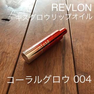 レブロン(REVLON)のキスグロウリップオイル コーラル グロウ 004(口紅)