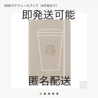 スターバックスコーヒー(Starbucks Coffee)のStarbucks 2020 スケージュール帳 手帳(カレンダー/スケジュール)