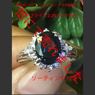 ジュエリーマキ(ジュエリーマキ)の新品仕上げ✨Pt850❤️ブルーサファイア&ダイヤ❤️ジュエリーマキリング❤️ソ(リング(指輪))