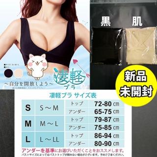 ☆★割引有り★☆【新品・未開封】凄軽ブラ(ブラ)