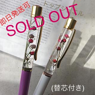 ハーバリウムボールペン2本セット(替芯付き)(その他)