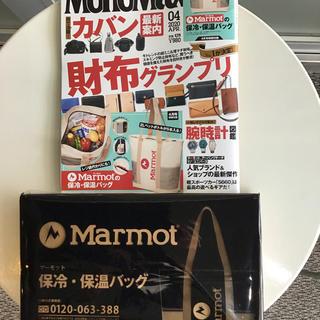 マーモット(MARMOT)のMonoMax モノマックス 4月号 【付録】マーモット の 保冷・保温バッグ(トートバッグ)