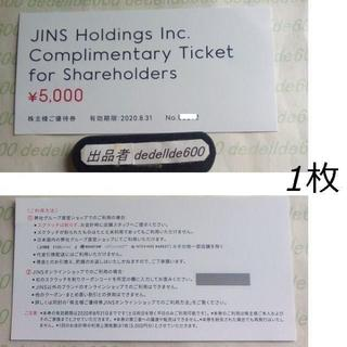 ジンズ(JINS)のジンズ JINS 株主優待券 5000円券 1枚(ショッピング)