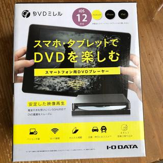 アイオーデータ(IODATA)のムンビ様専用⭐︎新品未開封⭐︎ DVDミレル スマホ用プレーヤー(DVDプレーヤー)