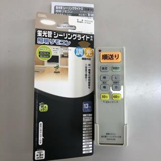 オームデンキ(オーム電機)のASTRO95様 専用 照明リモコン OCR-FLCR2(天井照明)