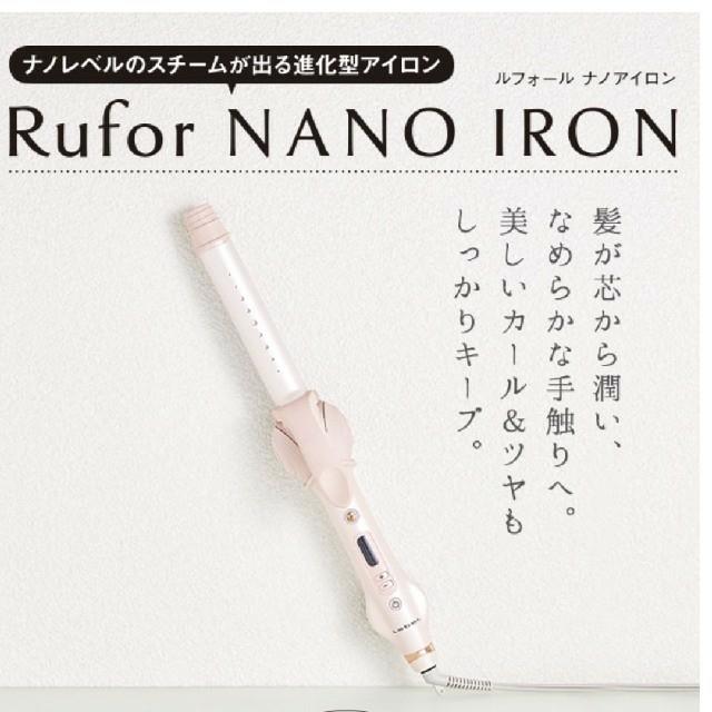 ルベル(ルベル)のルベル ルフォール ナノアイロン 27mm【LebeL Rufor】 スマホ/家電/カメラの美容/健康(ヘアアイロン)の商品写真