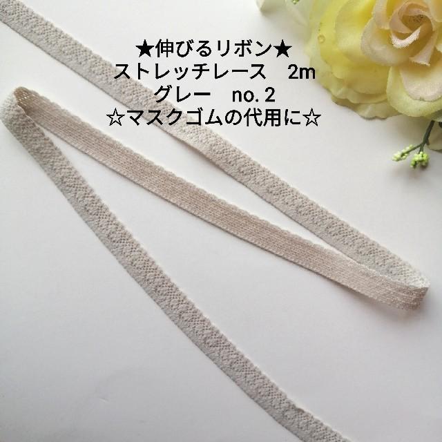 ストレッチレース★グレー★2m★no.2の通販