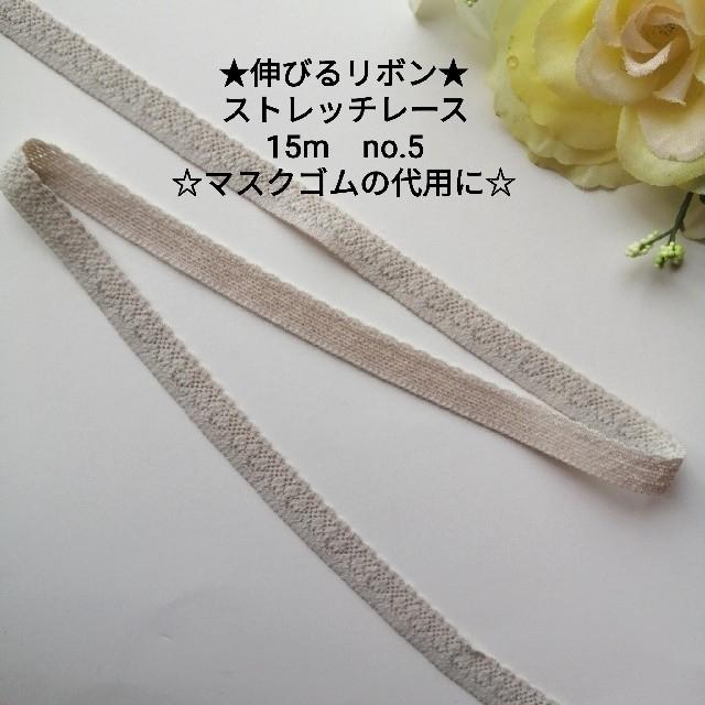 使い捨て防塵マスク,ストレッチレース★グレー★15m★no.5の通販