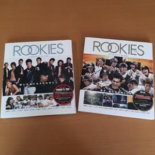 ROOKIES☆パーフェクトブック