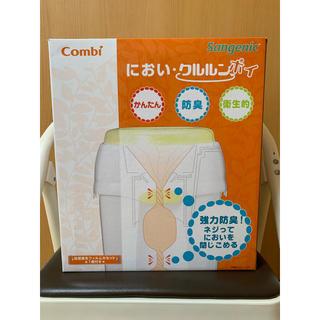コンビ(combi)のコンビ におい・クルルンポイ 本体(紙おむつ用ゴミ箱)