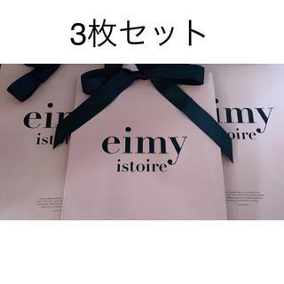 エイミーイストワール(eimy istoire)のeimyショッパー3枚セット(ショップ袋)