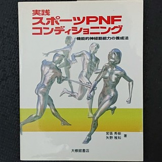 スポ-ツPNFコンディショニング(本)(趣味/スポーツ/実用)