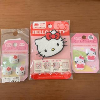 ハローキティ(ハローキティ)のキティちゃんのアップリケとボタンのセット(各種パーツ)