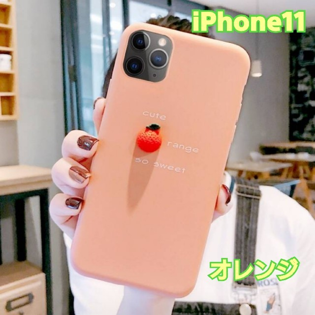 プラダ iPhone 11 Pro ケース シリコン - iPhone - 【iPhone11】iPhoneケース♡オレンジ(大人気☆)の通販 by mi-ma's shop|アイフォーンならラクマ
