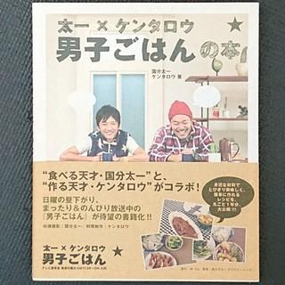 太一×ケンタロウ男子ごはんの本(料理/グルメ)
