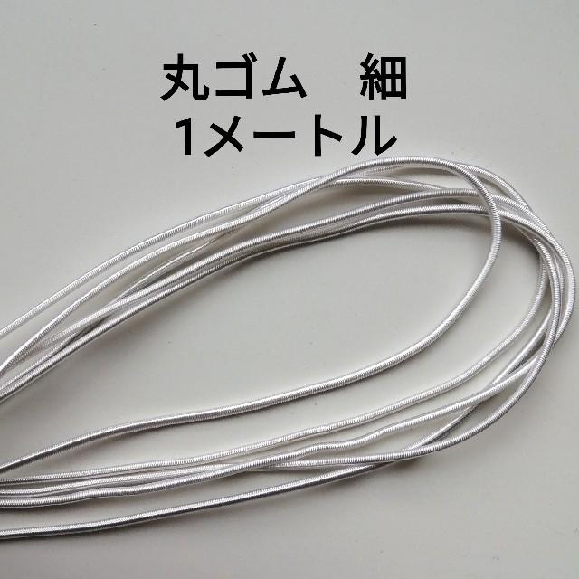超立体マスク小さい,丸ゴム★白 [切り売り] 長さ約1m 幅★約2mmの通販