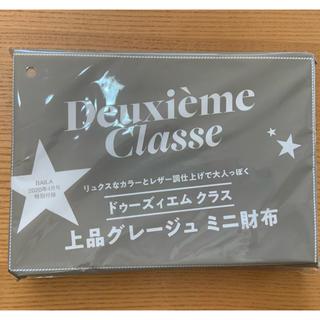 ドゥーズィエムクラス(DEUXIEME CLASSE)のグレージュ ミニ財布◇BAILA 4月号付録のみ(ファッション)