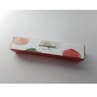 ナチュラグラッセ(naturaglace)のナチュラグラッセ ルージュ モイスト EX03(口紅)