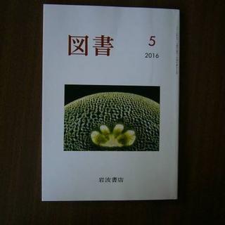 「図書」 2016年5月号(第807号)/岩波書店/藤井讓治・森まゆみ・小川正廣(文芸)