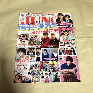 トリプルエー(AAA)のJUNON (ジュノン) 2017年 07月号 (アート/エンタメ/ホビー)
