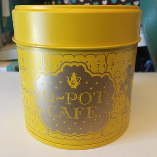 キューポット(Q-pot.)のキューポット チーズ缶のみ キューポットカフェ(その他)