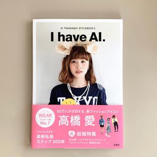 タカラジマシャ(宝島社)の高橋愛 スタイルブック2(女性タレント)