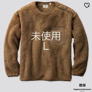 Engineered Garments - 【未使用】エンジニアードガーメンツ×UNIQLOフリースプルオーバー Lベージュ