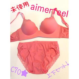 エメフィール(aimer feel)の週末♡未使用♡ エメフィール C70 上下セット ピンク ① aimerfeel(ブラ&ショーツセット)