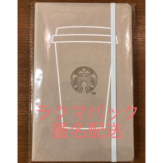 スターバックスコーヒー(Starbucks Coffee)の新品未使用 スタバ 手帳 スケジュールブック 2020(カレンダー/スケジュール)