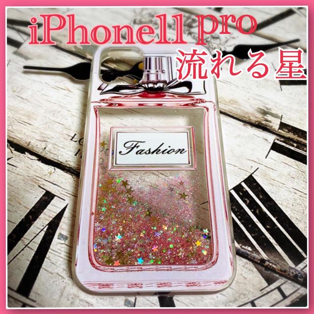 シャネルiphone6ケース 激安 、 iPhone11proケース 香水ボトル 流れ星 キラキラ 砂 スマホケースの通販 by にわとり's shop|ラクマ