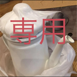 ホーロー コーヒーポット  1.1ml ☆新品、未使用、ガス火対応☆(調理道具/製菓道具)