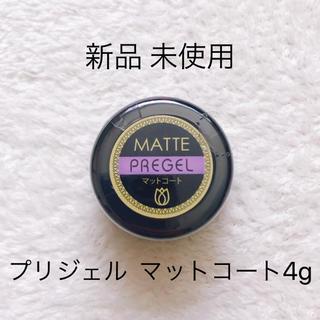 プリジェル  マットコート4g(ネイル用品)