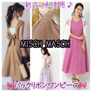 ミッシュマッシュ(MISCH MASCH)の新品・未使用 MISCH MASCHバックリボンワンピ ○*毎日郵送致します*○(ロングワンピース/マキシワンピース)