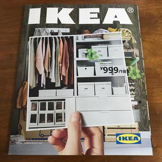 イケア(IKEA)のIKEA 2020春夏カタログ(住まい/暮らし/子育て)
