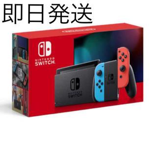 ニンテンドースイッチ(Nintendo Switch)の【即日発送】Switch ネオン(家庭用ゲーム機本体)