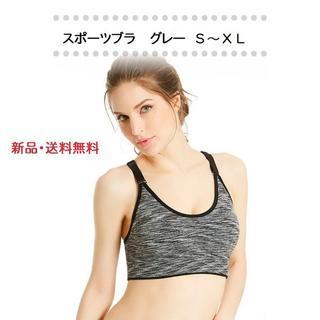 【新品・送料無料】スポーツブラ グレー S~XL ヨガ エクササイズ(ブラ)